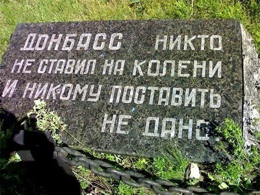 Файл:Донбасс никто не ставил на колени-1.jpg