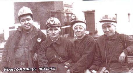 Файл:Комсомольцы шахты.jpg