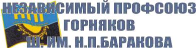Файл:НПГ Баракова.jpg