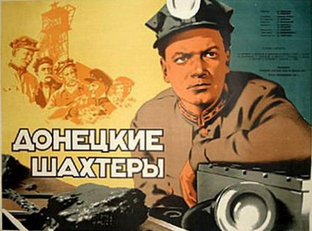 Файл:Донецкие шахтёры.jpg