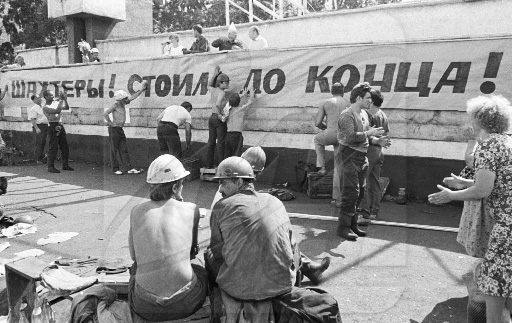 Файл:Кузбасс1989-1.jpg
