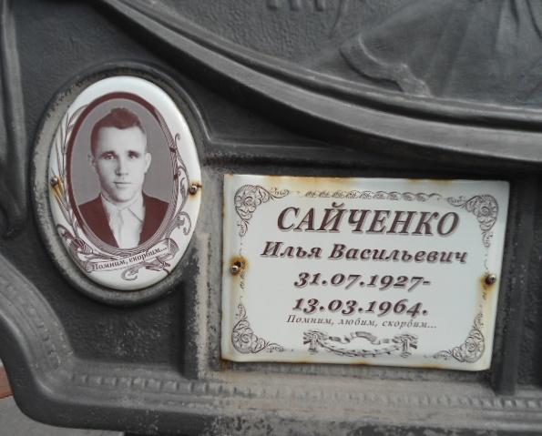 Файл:Сайченко И.В.jpg