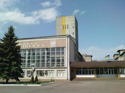 Файл:Шахта Бутовская Макеевка-3.jpg