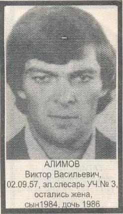 Файл:Алимов В.В.jpg