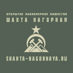 Файл:Шахта Нагорная.png