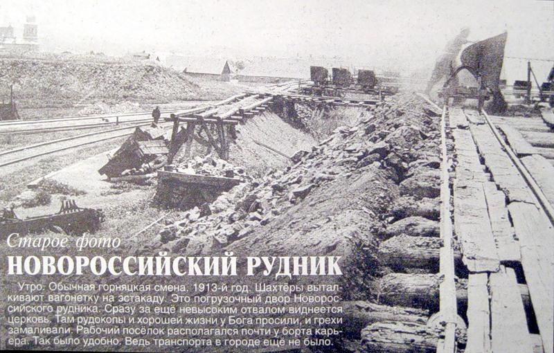 Файл:Новороссийский рудник.jpg