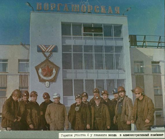 Файл:Шахта Воргашорская-2.jpg