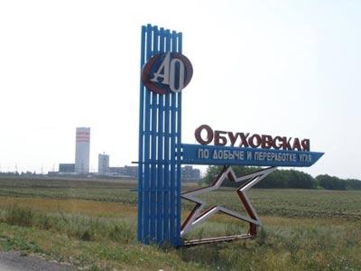 Файл:Шахта Обуховская.jpg