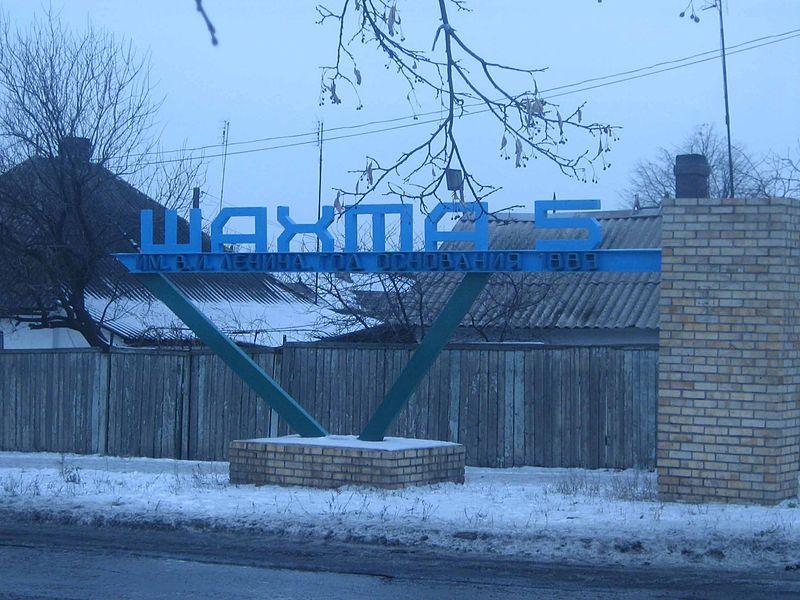 Файл:Шахта имени Ленина Горловка-4.jpg