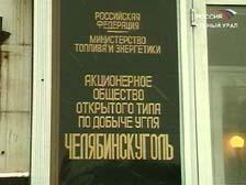 Файл:Челябинскуголь-1.jpg