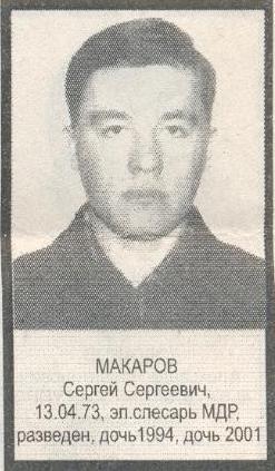 Файл:Макаров С.С.jpg