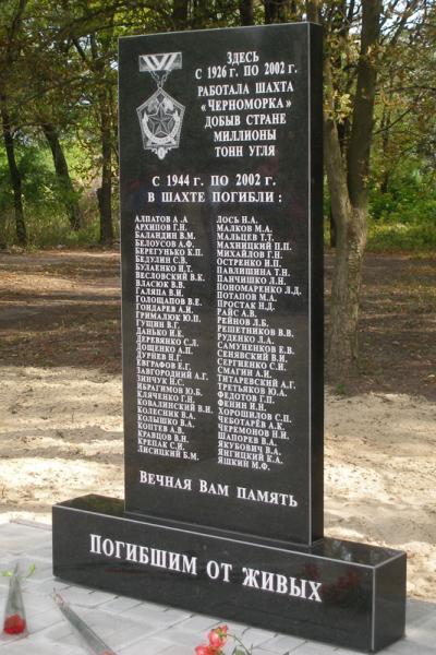 Файл:Памятник погибшим на шахте Черноморка.jpg