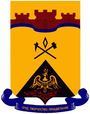 Файл:Coat of arms of Shakhty.png