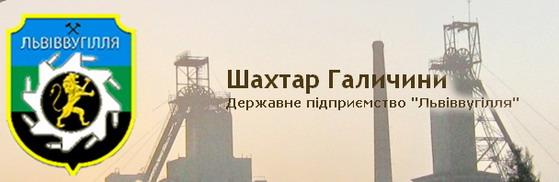 Файл:Львовуголь баннер.jpg