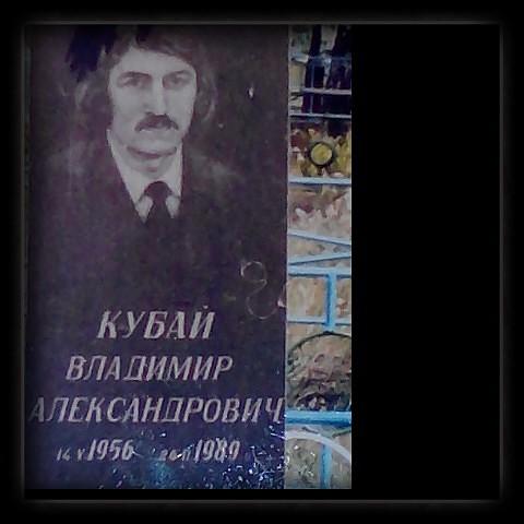Файл:Кубай В.А.jpg