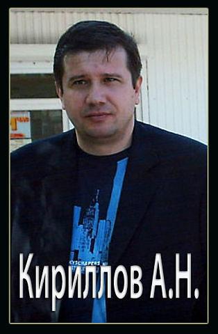 Файл:Кириллов А.Н.jpg