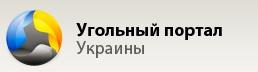 Файл:Ukrcoal logo.jpg