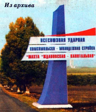 Файл:Комсомолец Донбасса-12.jpg