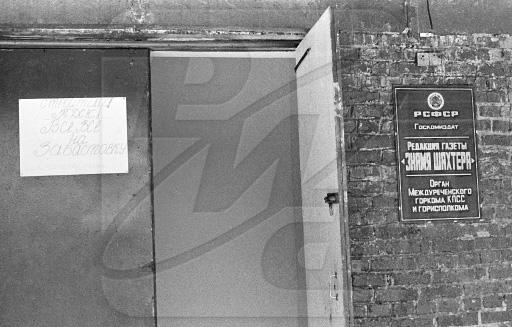 Файл:Кузбасс1989-8.jpg