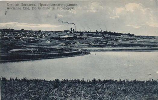 Файл:Прохоровский рудник.jpg