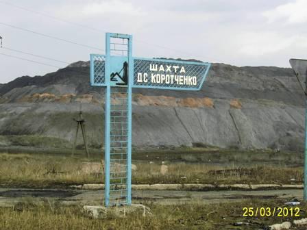 Файл:Шахта имени Коротченко.jpg