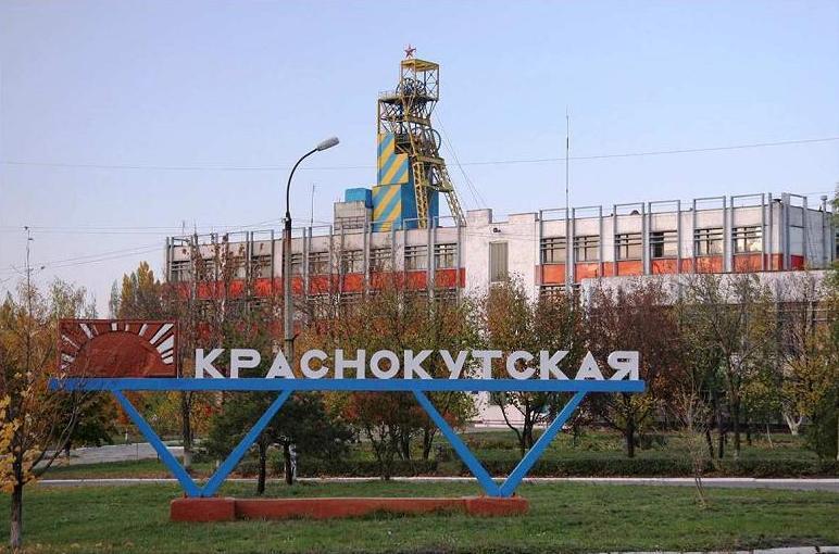 Файл:Шахта Краснокутская.jpg