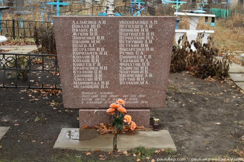 Файл:Погибшие на шахте Украина.jpg