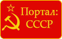 Файл:Портал СССР.png