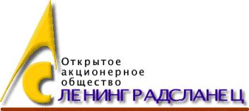Файл:Ленинградсланец лого.png