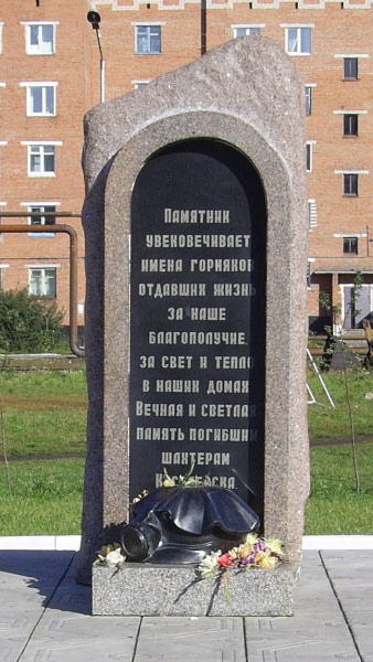Файл:Погибшим шахтерам Киселевск.jpg