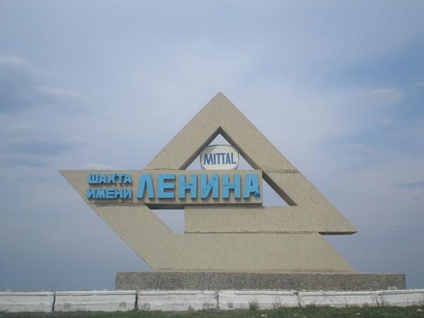 Файл:Шахта им. В.И. Ленина Казахстан1.jpg