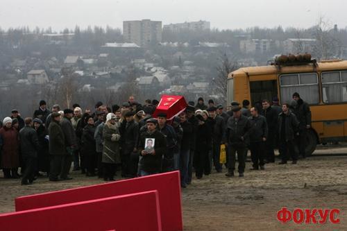 Файл:Похороны на Засядько8.jpg