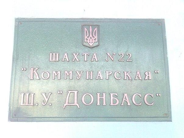 Файл:Шахта Коммунарская № 22.jpg