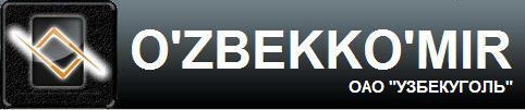 Файл:Узбекуголь лого.jpg