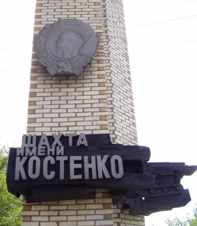 Файл:Имени Костенко.jpg