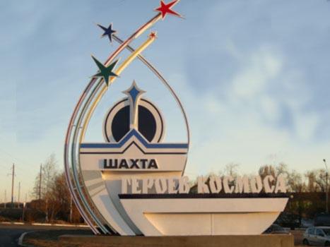 Файл:Шахта Героев Космоса-2.jpeg
