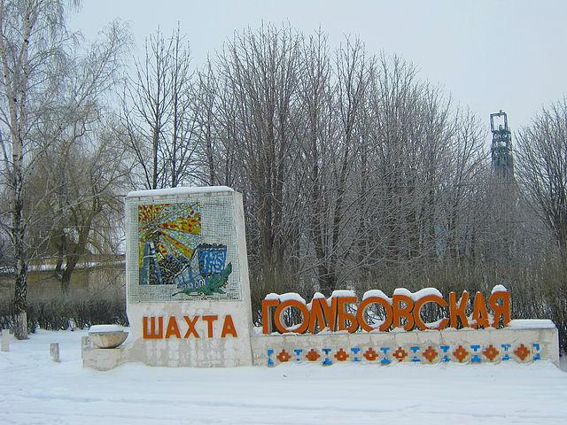Файл:Шахта Голубовская.jpg