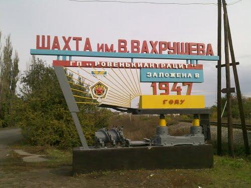 Вахрушево