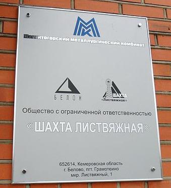 Файл:Шахта Листвяжная-1.jpg