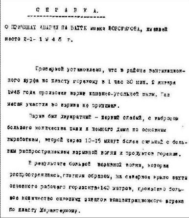 Файл:Авария на шахте имени Ворошилова-1.jpg