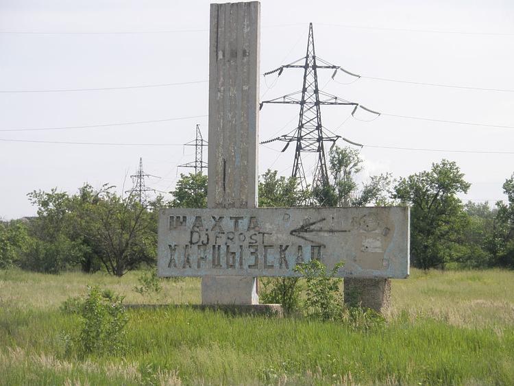 Файл:Шахта Харцызская.jpg
