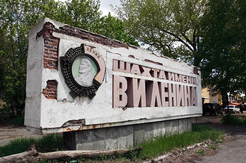 Файл:Шахта им. Ленина Новошахтинск-4.jpg