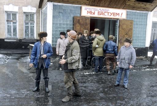 Файл:Кузбасс-апрель-1991.jpg
