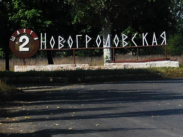 Файл:Шахта 2 Новогродовская.jpg