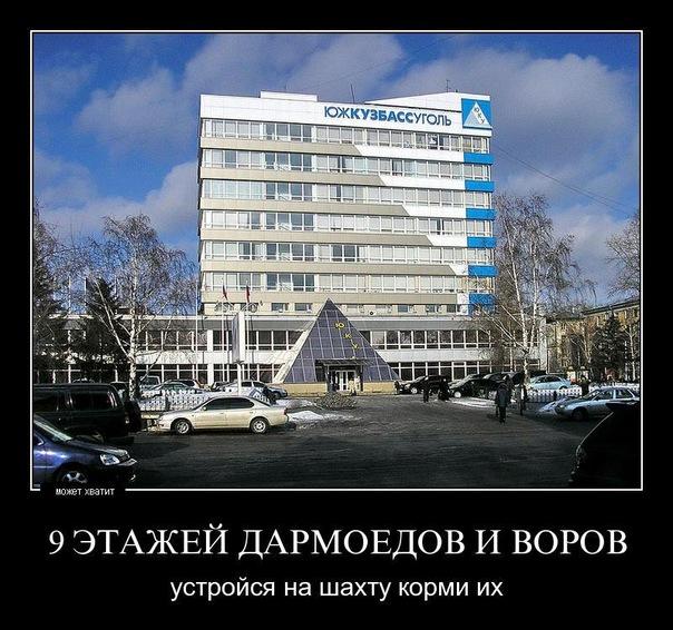 Файл:Южкузбассуголь-1.jpg