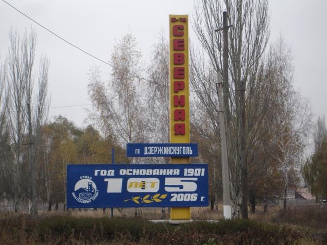 Файл:Северная Дзержинск.jpg