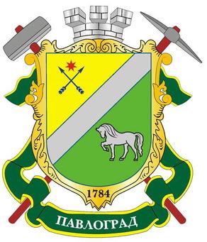 Файл:Павлоград герб.jpg
