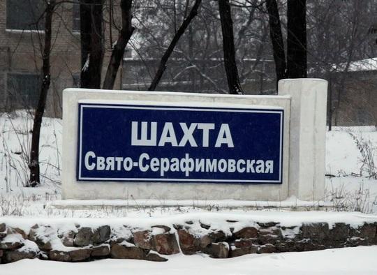 Файл:Свято-Серафимовская-1.JPG