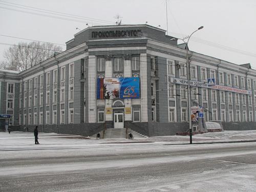Файл:Прокопьевскуголь.jpg