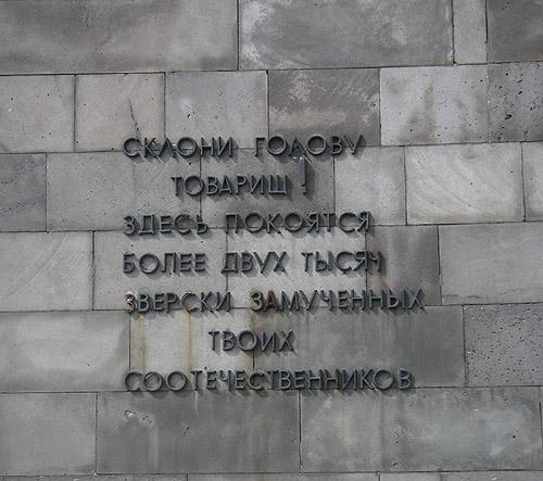 Файл:Мемориал у шахты Богдан.jpg